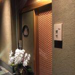 銀座「鮨 辰也(たつなり)」 訪問クチコミレポート