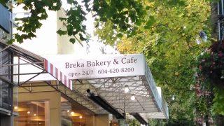 バンクーバーのロブソン通りにあったBread Gardenが現在はBreka Bakery & Cafeに